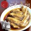 仕出し屋さんが作った とろ手羽 3本×2パック 手羽先 広島県産 煮込み 惣菜 送料無料