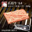 広島牛 和牛 A4 中友バラ カルビ 200g 肉屋さんがカルビで一番美味しいと思う部位 ご褒美 ソロキャン キャンプ BBQ