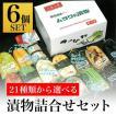 ムツワ味工 選べる 詰め合わせ 漬物セット 6個 広島 名産 三原市