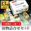 ムツワ味工 選べる 詰め合わせ 漬物セット 13個 広島 名産 三原市