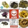 ムツワの古漬け 7種類から選べる3点セット 漬物 広島菜 激辛