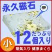 ★【枕 小】 永久 磁気 12個入り 健康まくら 小 PLSM-0006