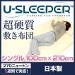 敷布団 硬質 敷き布団 防ダニ 羊毛混 シングルロング 100cm×210cm 軽量 U-SLEEPER