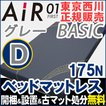 ポイント10倍 西川エアー 01 ダブル ベッドマットレスタイプ ベーシック AiR BASIC 175N グレー 東京西川