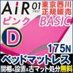 ポイント10倍 西川エアー 01 ダブル ベッドマットレスタイプ ベーシック AiR BASIC 175N ピンク 東京西川