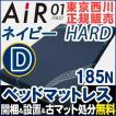 ポイント10倍 西川エアー 01 ダブル ベッドマットレスタイプ ハード AiR HARD 185N ネイビー 東京西川
