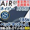 ポイント10倍 西川エアー 01 シングル ベッドマットレスタイプ ハード AiR HARD 185N ネイビー 東京西川
