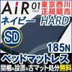 東京西川 エアー 西川 エアー セミダブル AiR 01 ベッドマットレス ハード HARD 225N ネイビー 東京西川 西川エアー ポイント10倍