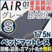 ポイント10倍 西川エアー 01 シングル ベッドマットレスタイプ ベーシック AiR BASIC 175N グレー 東京西川