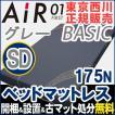 東京西川 エアー 西川 エアー セミダブル AiR 01 ベッドマットレス ベーシック BASIC 210N グレー 東京西川 西川エアー ポイント10倍