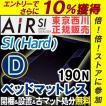 ポイント10倍 西川エアー SI-H ダブル ベッドマットレスタイプ ハード AiR Hard 190N 東京西川