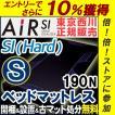 ポイント10倍 西川エアー SI-H シングル ベッドマットレスタイプ ハード AiR Hard 190N 東京西川