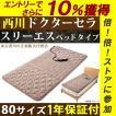 ポイント10倍 東京西川 ドクターセラ スリーエス ベッドタイプ 80サイズ 抗菌防臭加工 1年保証付き