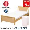 東京西川 マットレス 高反発  SS 二段ベッド ロフト対応 ベッドマットレス フェスタ2 西川