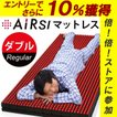 ポイント10倍 西川エアー SI ダブル マットレス レギュラー AiR Regular 100N 東京西川