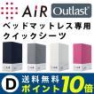 西川エアー カバー ダブル ベッドマットレス シーツ AiR 01 専用 アウトラスト ラップシーツ 東京西川