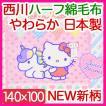 ハローキティ 綿毛布 西川 日本製 ハーフサイズ 140×...