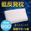 低反発枕 65D