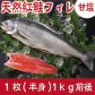 塩紅鮭(甘口) 1kg (鮭 さけ サケ )
