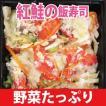 紅鮭の飯寿司(野菜たっぷり)300g (根室 北海道)