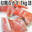 塩紅鮭のかま 1kg詰(12枚前後) (鮭 さけ サケ )