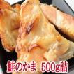 塩紅鮭のかま 500g詰 (鮭 さけ サケ )