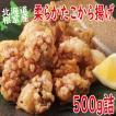 北海道産 柔らかたこから揚げ500g(250g×2P) (柳たこ たこ タコ から揚げ北海道産 )