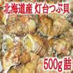 北海道産 ボイル冷凍 灯台つぶ 500g詰 (北海道 つぶ ツブ BBQ)