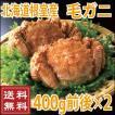北海道産 毛蟹 400g前後×2尾 (北海道 送料無料 ...
