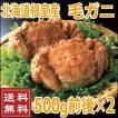 北海道根室産 毛蟹 500g前後×2尾 (送料無料 北海...