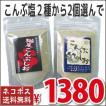 こんぶ塩110g2個選んで【メール便で送料無料】
