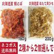 北海道産 鮭とば180gとほたて貝ひも200gから2種選んで 無添加【ネコポスで送料無料】