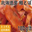 北海道産 鮭とば180g 無添加【ネコポスで送料無料】