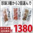 魚醤ちんみ3種から2個選んで【メール便で送料無料】