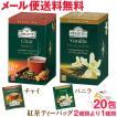 紅茶ティーバッグ チャイ / バニラ 20包 アーマッドティー 送料無 ポイント消化 食品 メール便