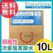 次亜塩素酸水 ディゾルバウォーター 10l 箱 容器 O157 除菌 消臭 赤ちゃん ペットに 送料無料