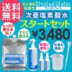 次亜塩素酸水 スタートセット ディゾルバウォーター 3.6Lセット(詰替パウチ3L+スプレーボトル500ml+携帯ボトル50mlx2個)