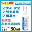 次亜塩素酸水 ディゾルバウォーター O157 除菌 消臭 スプレー 50ml お試し 携帯 ボトル