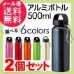 アルミボトル 500ml x2個セット 水素水 アルミボトル 水筒(メール便送料無料)