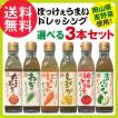 選べる3本セット ぼっけぇうまいドレッシング 200ml×3 / 岡山県産野菜使用 サラダ ドレッシング