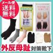 外反母趾対策靴下 レギュラー/薄地タイプ 外反母趾 サポーター 靴下 グッズ メール便 送料無料