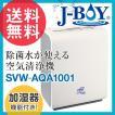 次亜塩素酸水 対応 加湿器 噴霧器  j-boy 加湿空気清浄機 空間除菌 除菌水 消臭 送料無料 1年保証付き