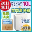 空気清浄機 加湿器 噴霧器 J-BOY/次亜塩素酸水 対応 ディゾルバウォーター10Lセット 送料無料 年保証付き