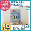 J-BOY 空清フィルターPM2.5対応12枚/1年分 SVW-PM01 空間清浄システム SVW-AQA1001(W)用 シリウス メール便 送料無料