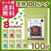 ジャパンヘナ 100g 8色 白髪染め オーガニック カラー トリートメント メール便 送料無料