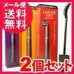 【2本セット】ラッチェ カラーオンリタッチ 15ml マスカラ式白髪染め luche(メール便送料無料)