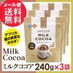 ミルクココア MILK COCOA 240g×2袋セット 1000円 メール便 送料無料