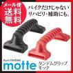 タンデムグリップ motte 全2色/ バイク タンデム グリップ ベルト 装着 子供 おすすめ 歩行補助器具 日本製 メール便 送料無料