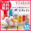 ビタミンシャワー ビタレイン VITARAIN 全5種 シャワーヘッド 塩素除去 美容 メール便 送料無料