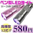 ジェルネイル用UVライト ペン型LEDライト ミニサイズ ハンディライト 高速硬化12灯携帯用/UVランプ